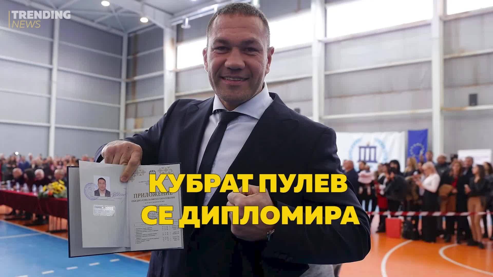 Кубрат Пулев вече е висшист