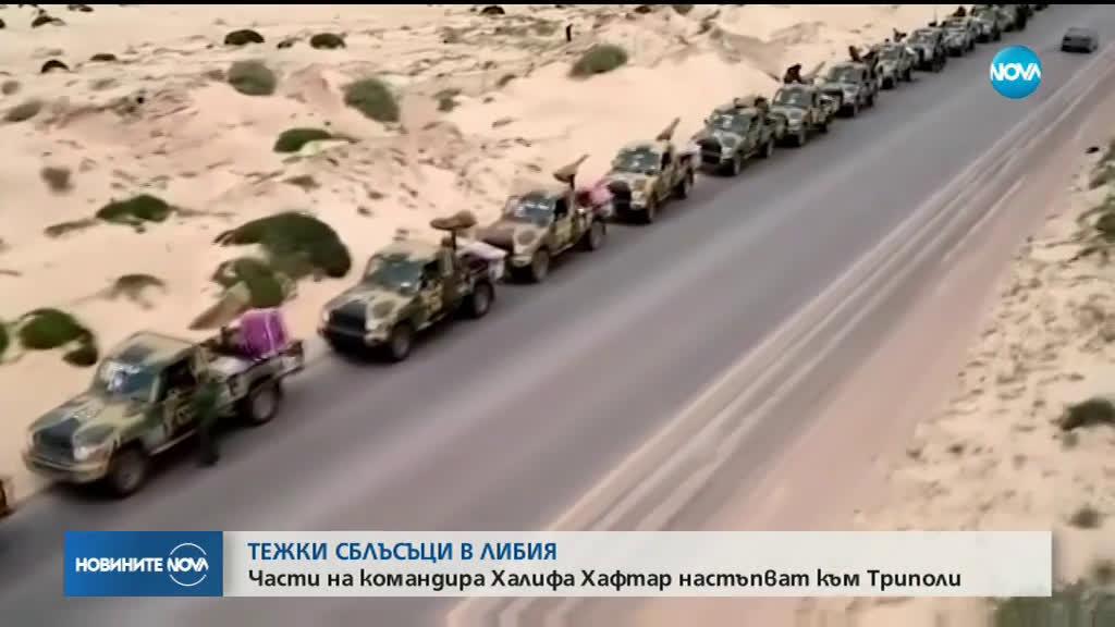 Тежки сблъсъци в Либия