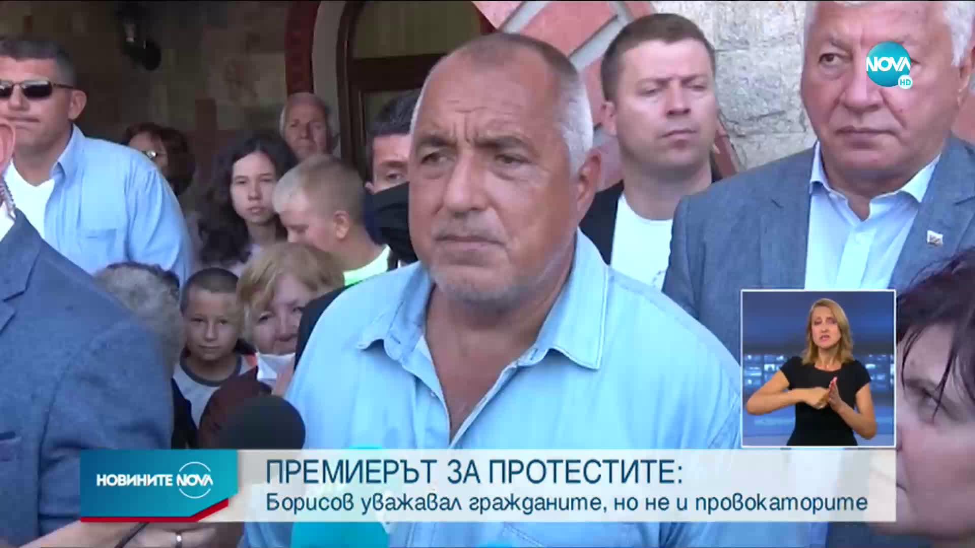 Борисов за протестите: Полицаите бяха атакувани с ярост