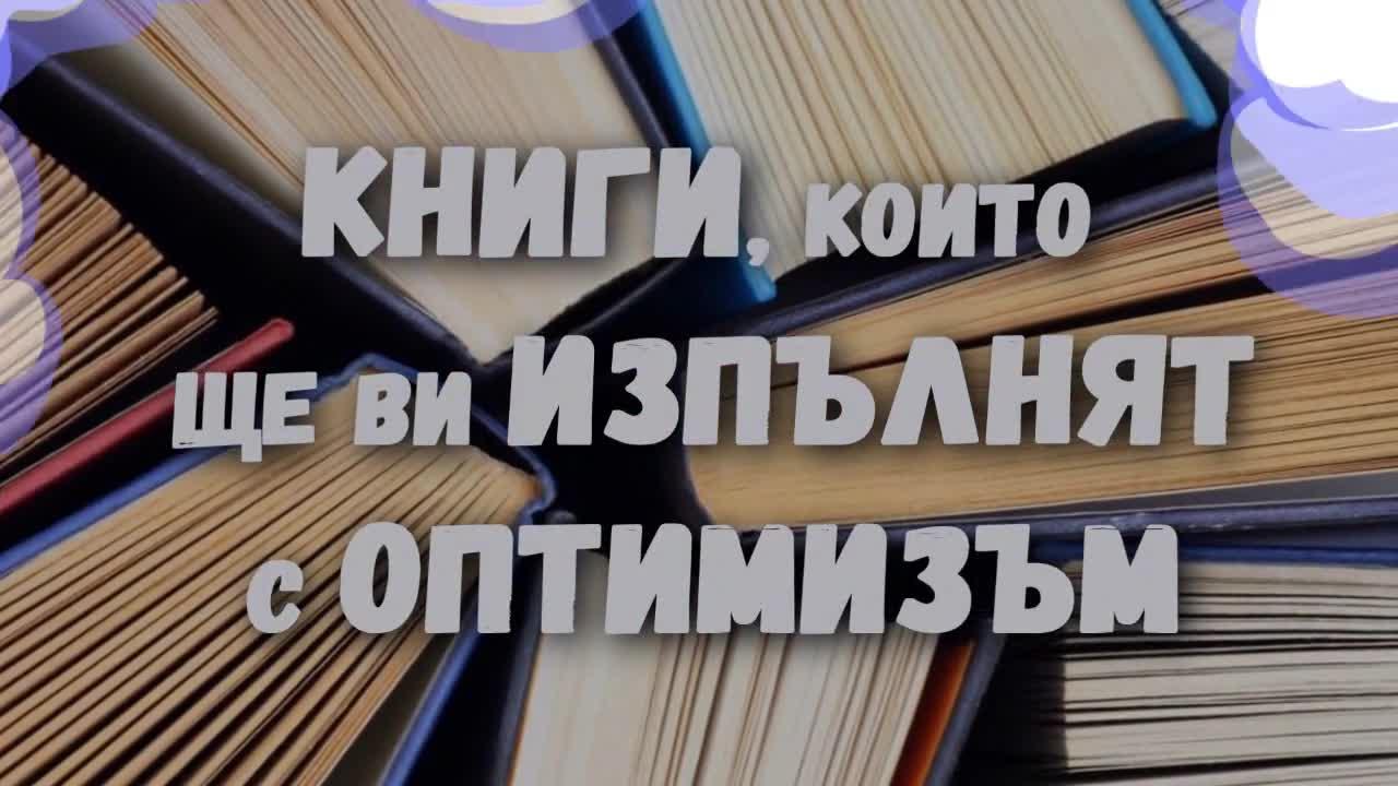 Книгите, които ще ви изпълнят с оптимизъм