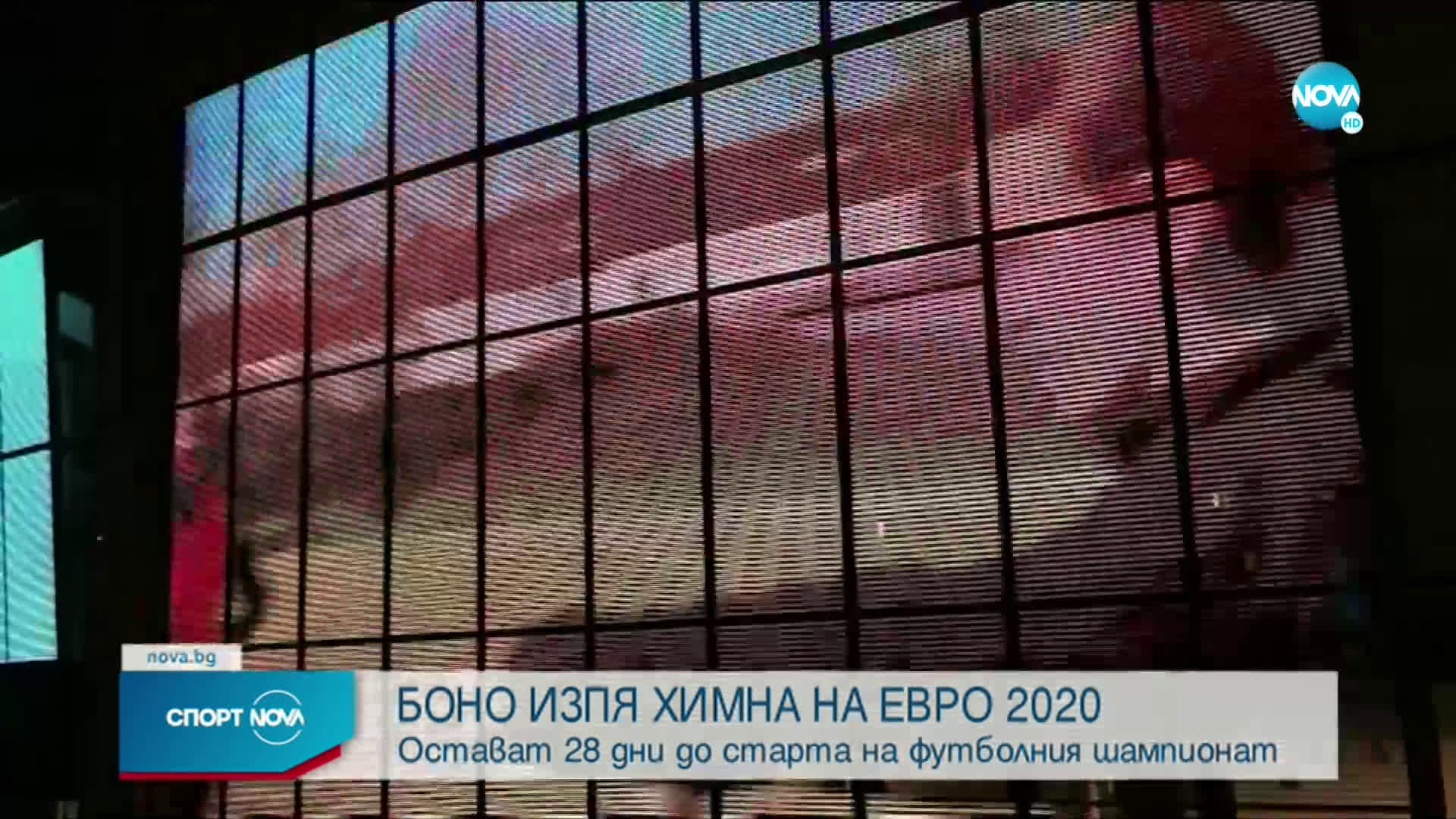 Представиха официалния химн на Евро 2020