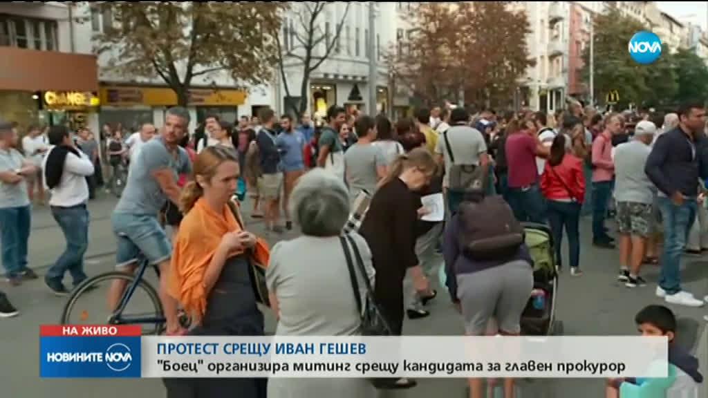 Протест заради кандидатурата на Гешев за главен прокурор