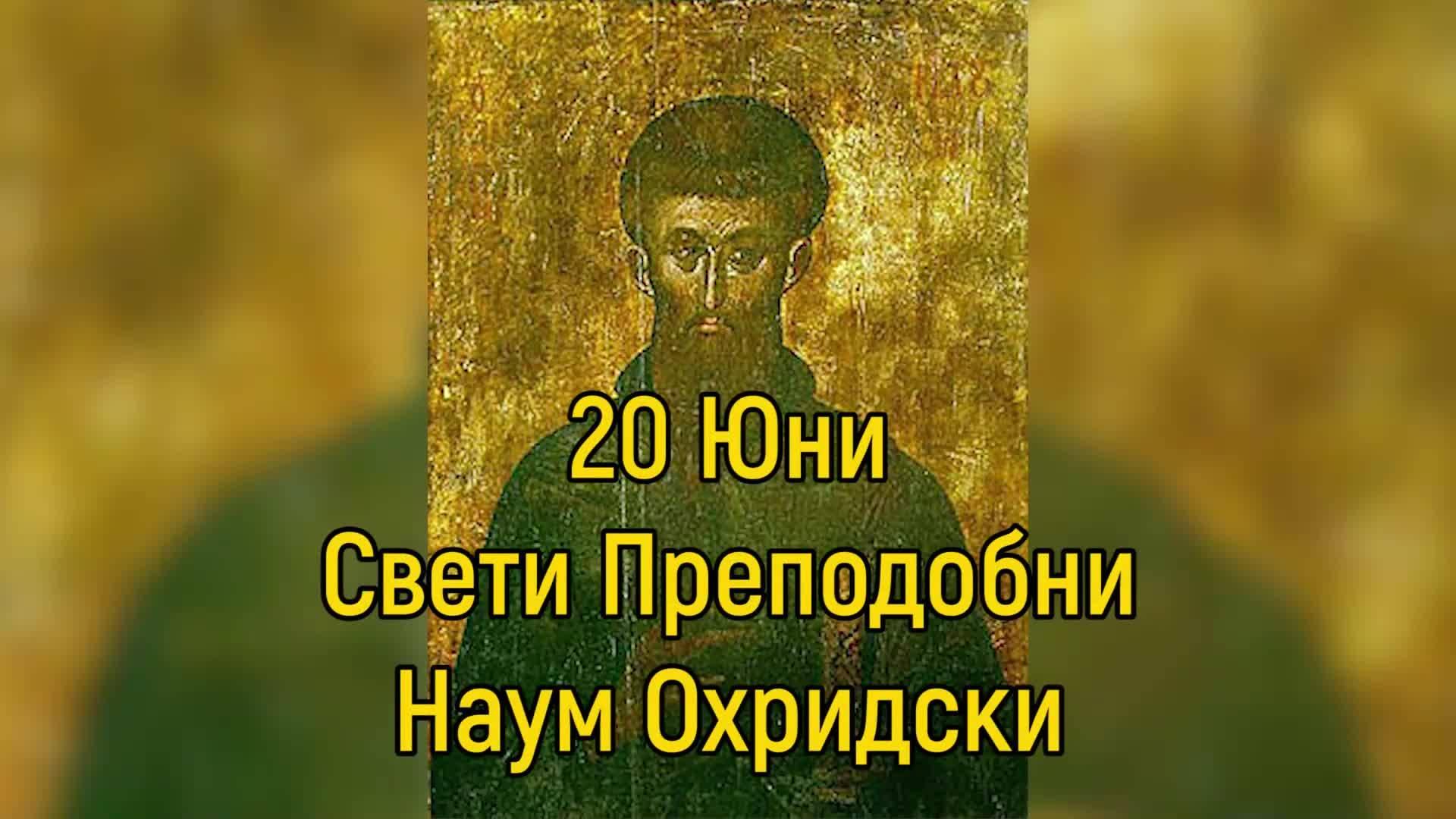 20 Юни - Почитаме Свети Преподобни Наум Охридски