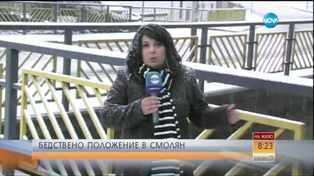 Община Смолян обяви бедствено положение