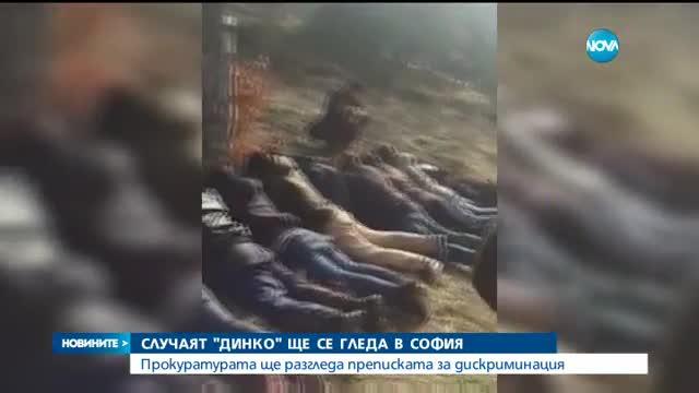 Софийската прокуратура се заема с Динко и гражданските арести