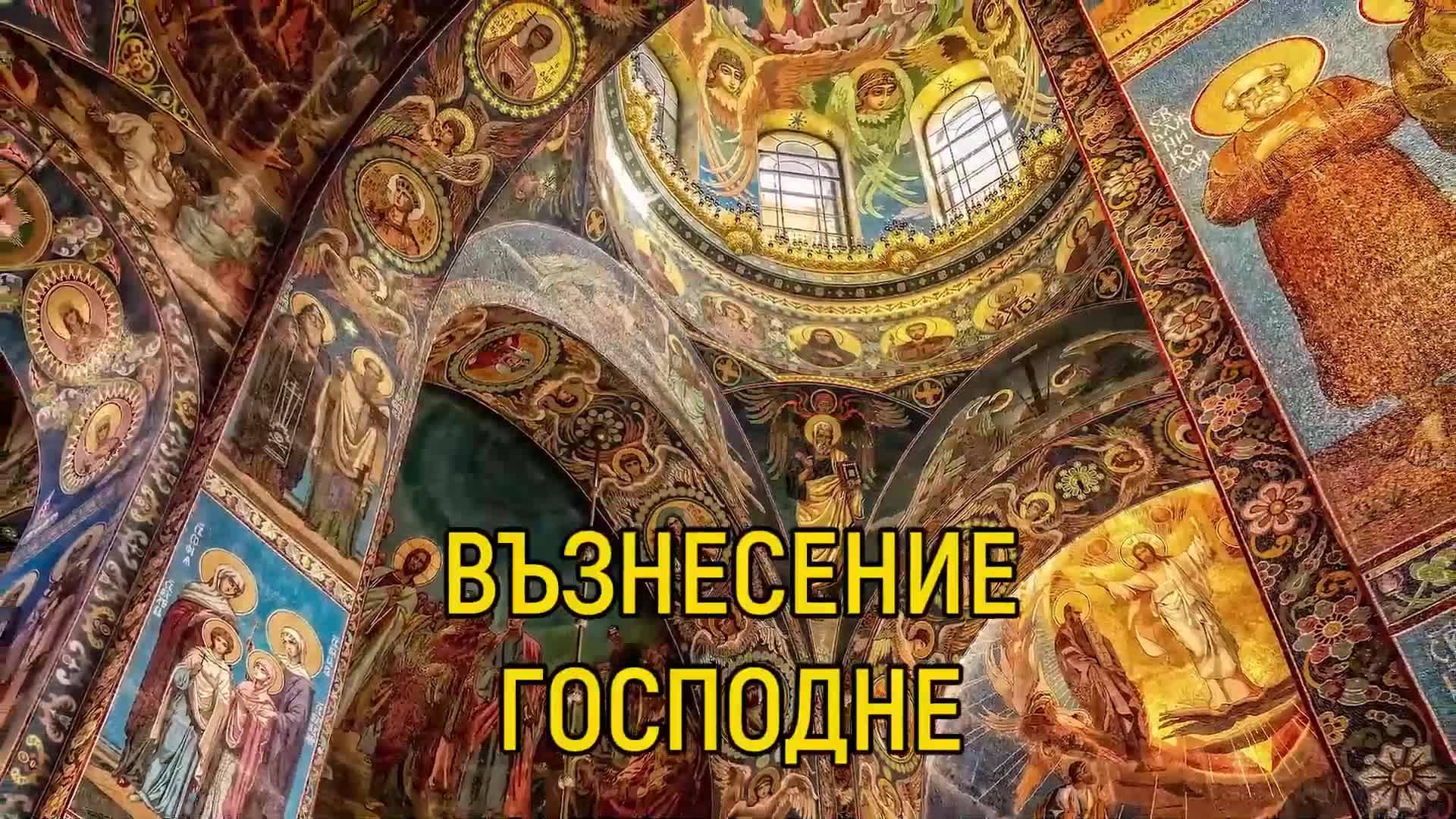 Възнесение Господне (Спасовден)