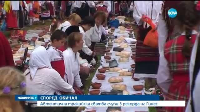 Автентична българска сватба счупи три рекорда на Гинес