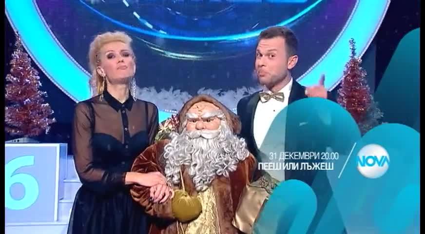 Пееш или лъжеш - В новогодишна програма само по NOVA