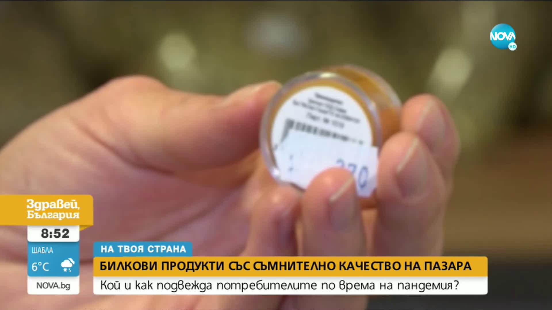 """""""НА ТВОЯ СТРАНА"""": Ръст на фалшивите продукти на билкова основа"""
