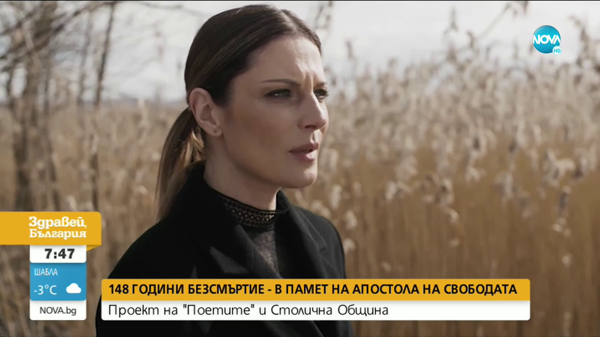 ГОРДОСТ: Известни актьори рецитират творби за Васил Левски