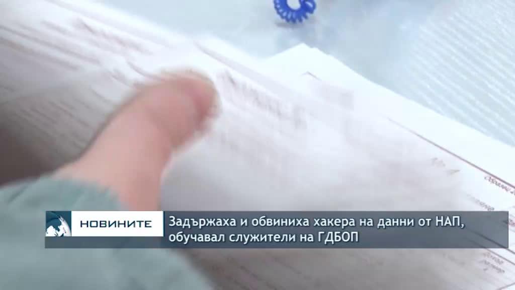 Задържаха и обвиниха хакера на данни от НАП, обучавал служители на ГДБОП