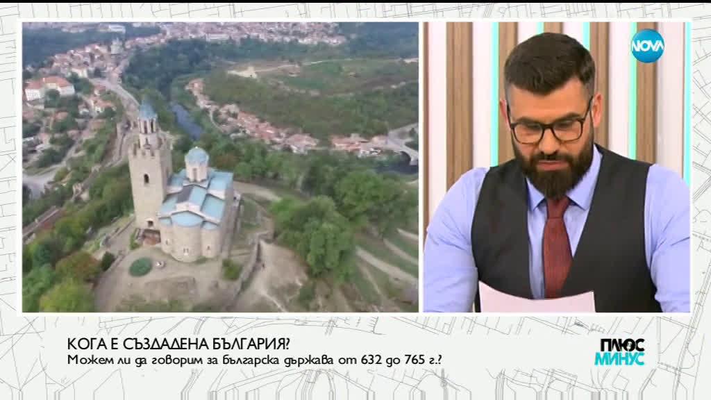 Можем ли да говорим за българска държава, създадена през 632 г.?