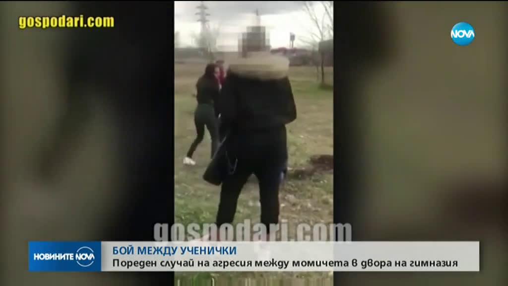 БОЙ С РИТНИЦИ И ЮМРУЦИ: агресия между ученички в Стара Загора
