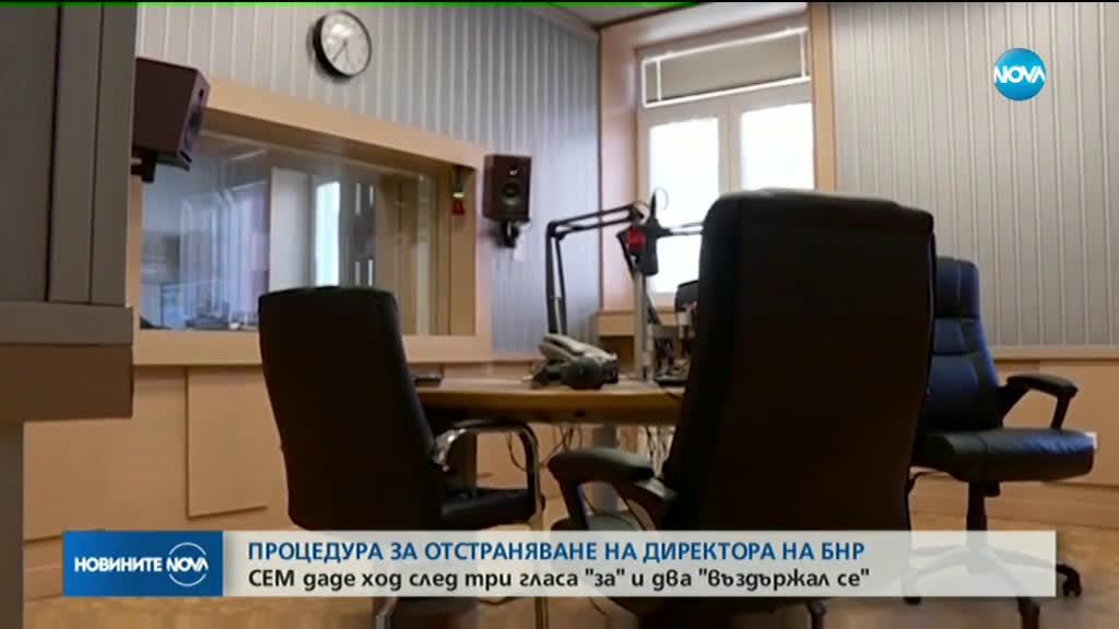 СЕМ даде старт на процедурата по предсрочното отстраняване на Светослав Костов