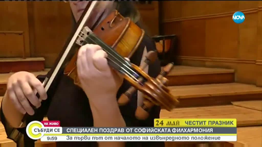 Музиканти от Софийската филхармония с поздрав за 24 май