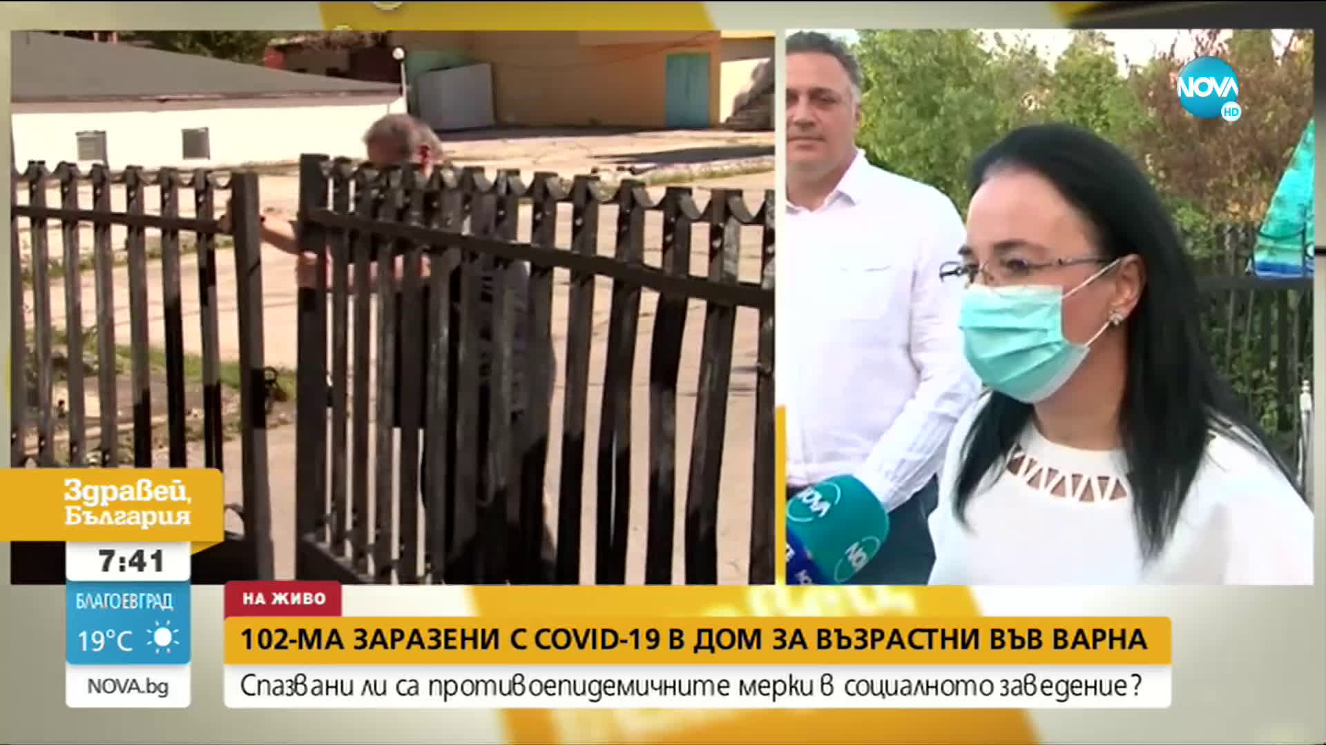 ОГНИЩЕ НА COVID-19: Спазени ли са мерките в дом за възрастни хора във Варна?