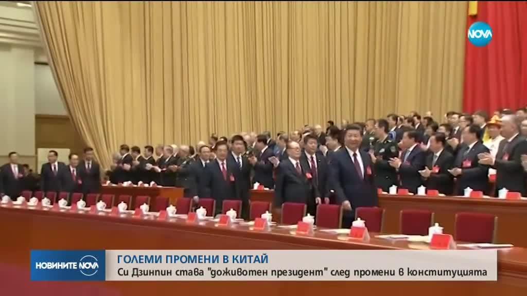 Парламентът на Китай върна пожизнения мандат на президента