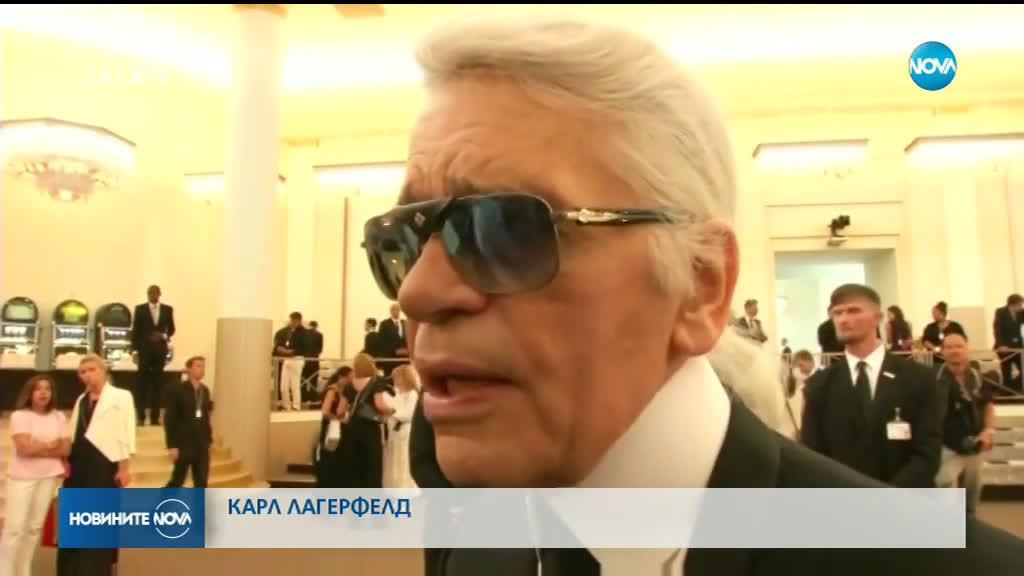 Почина модната легенда Карл Лагерфелд