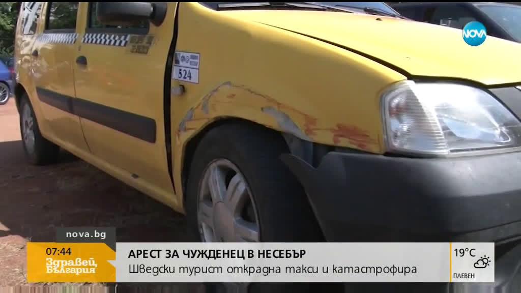 Ще бъде ли наказан пияният шведски турист, откраднал такси в Несебър?