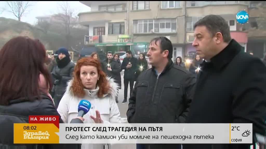 Протест в Благоевград заради убито на пътя момиче