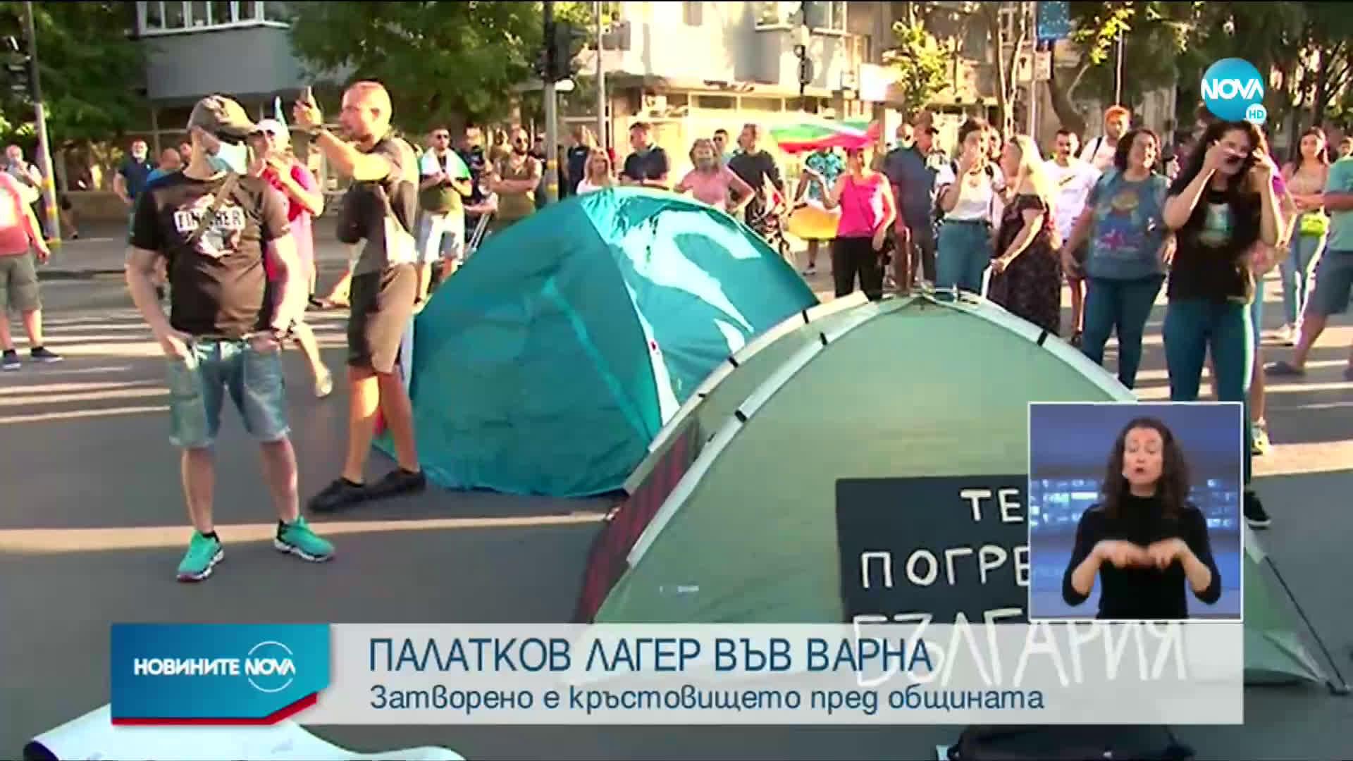Палатки затвориха кръстовището пред общината във Варна