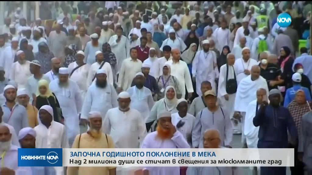 Започна годишното поклонение в Мека