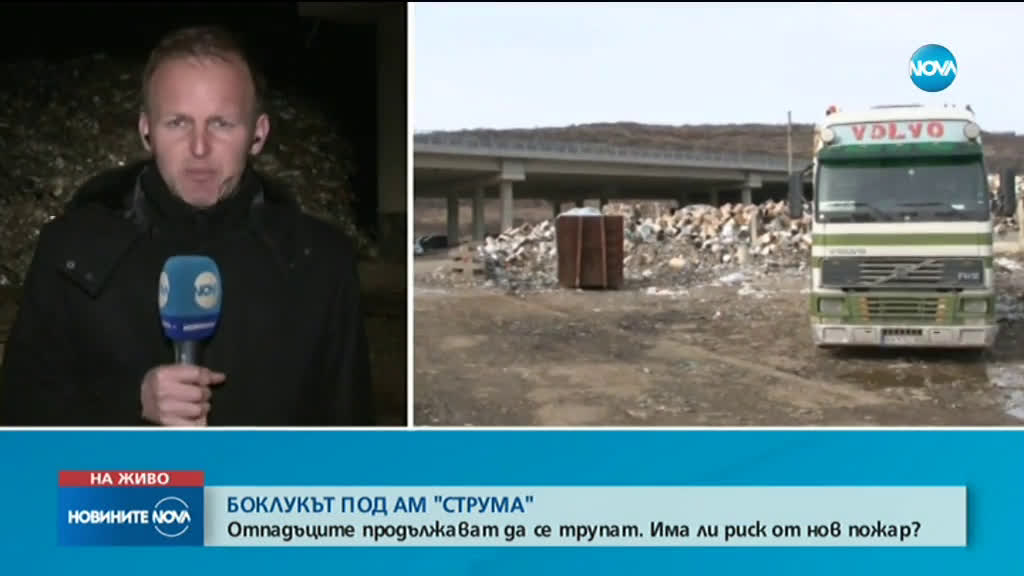 """Екоинспектори влязоха във фирмата, чиито склад се запали под АМ """"Струма"""""""