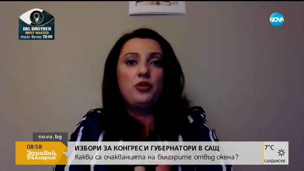 Междинните избори в САЩ през очите на българите зад океана