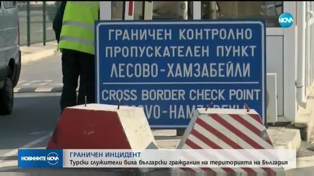 "Турски граничари биха българин на ГКПП ""Лесово"""