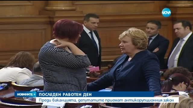 Гласуват наесен закона за корупцията по върховете на държавата