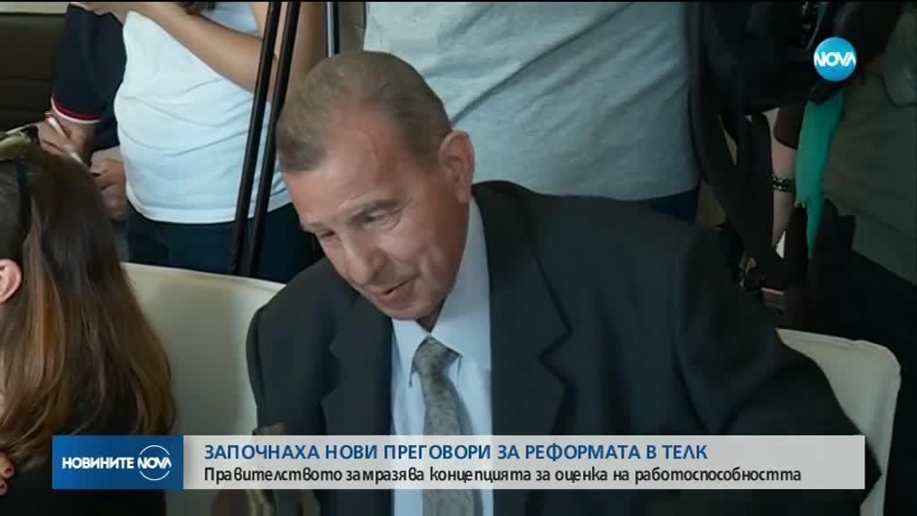 Започнаха нови преговори за реформата в ТЕЛК