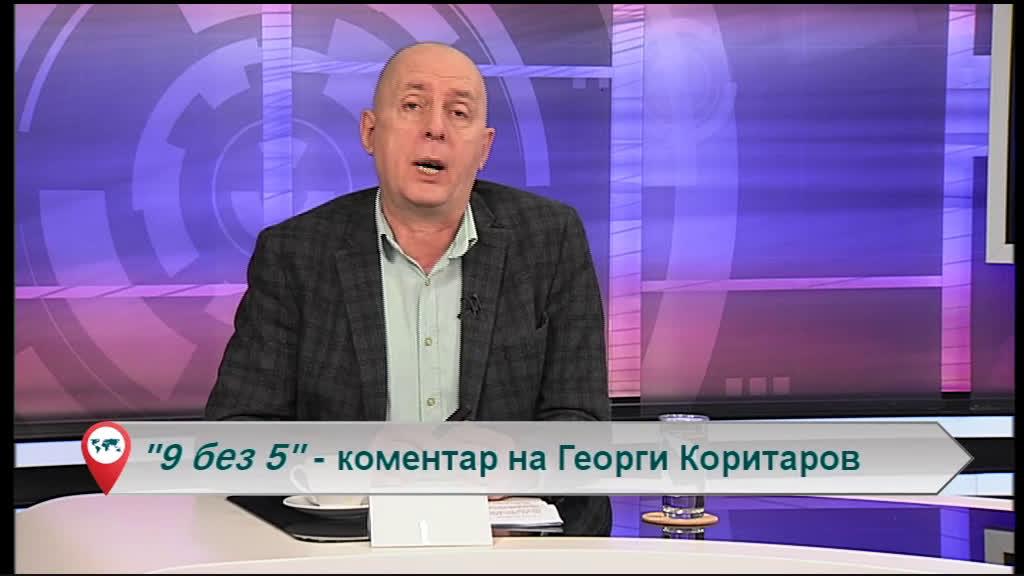 """""""Свободна зона в 9 без 5"""" 11 февруари 2019 – понеделник"""