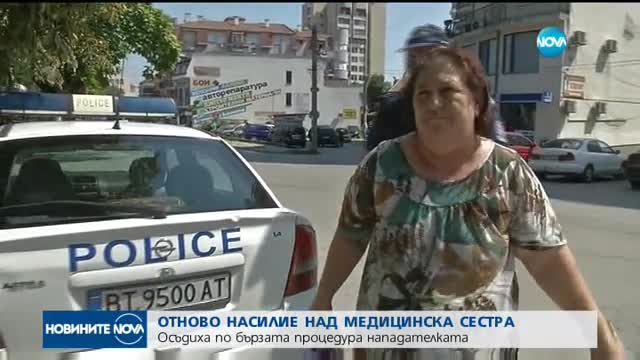 Нападнаха медицинска сестра в болницата в Горна Оряховица