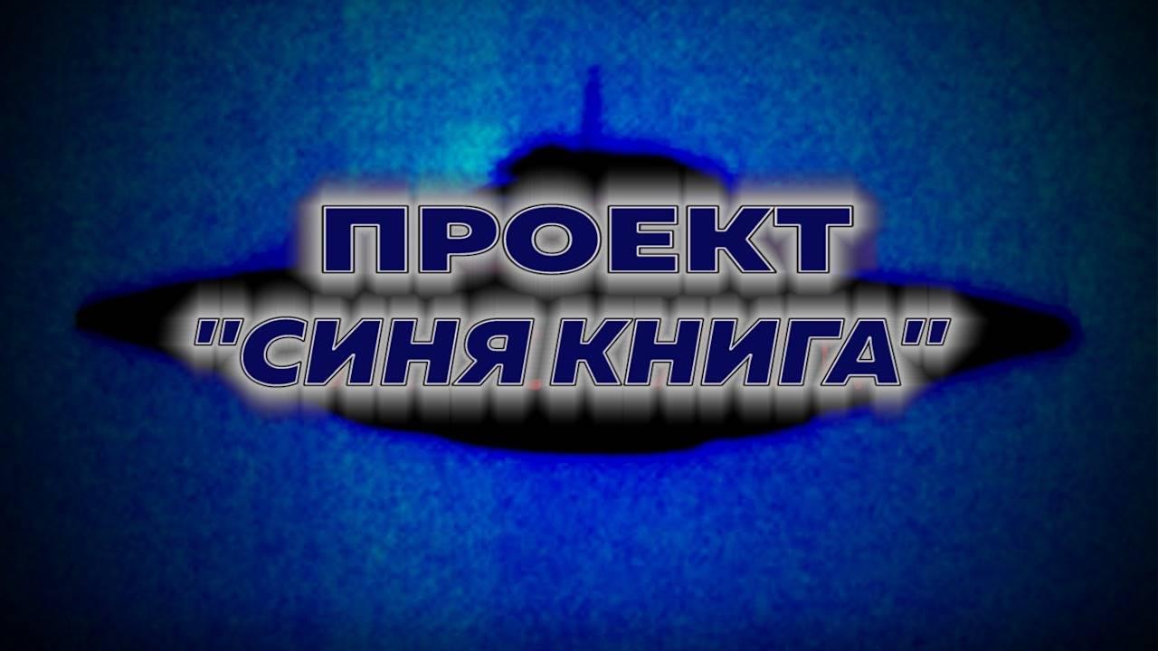 НЛО ПРОЕКТ: Синя книга