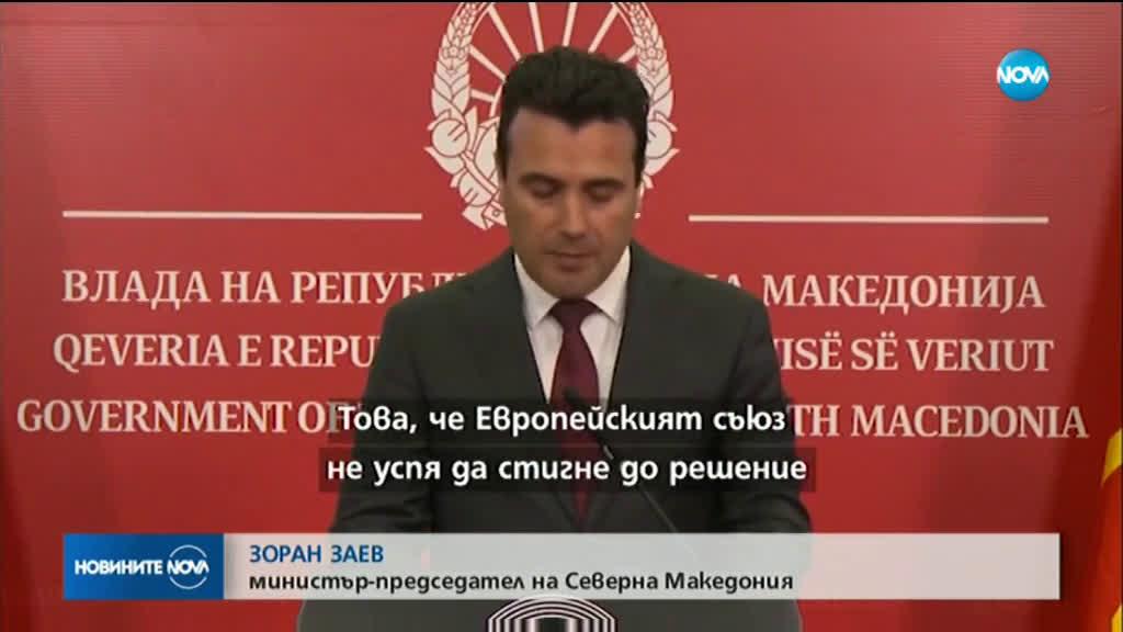 Зоран Заев ще поиска предсрочни избори