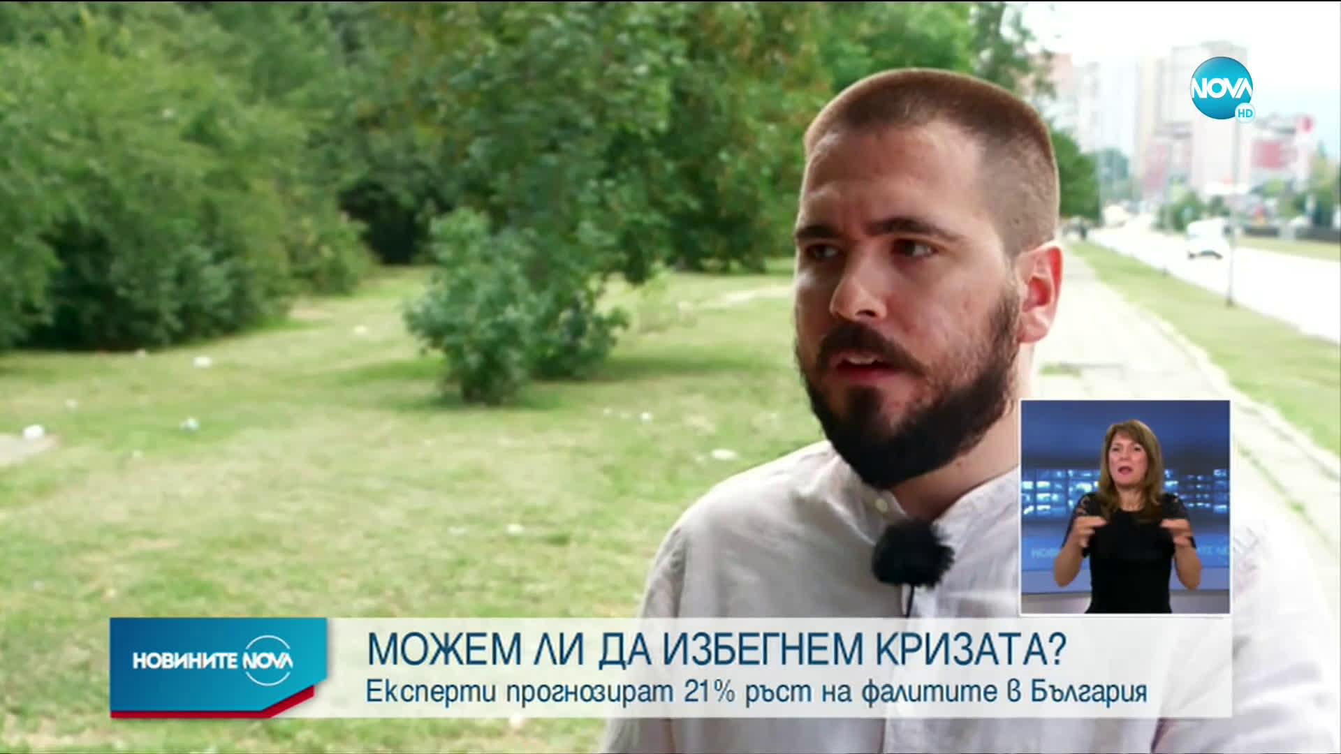 Експерти прогнозират 21% ръст на фалитите в България
