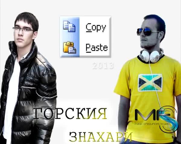 Горския & Знахари - Copy/paste