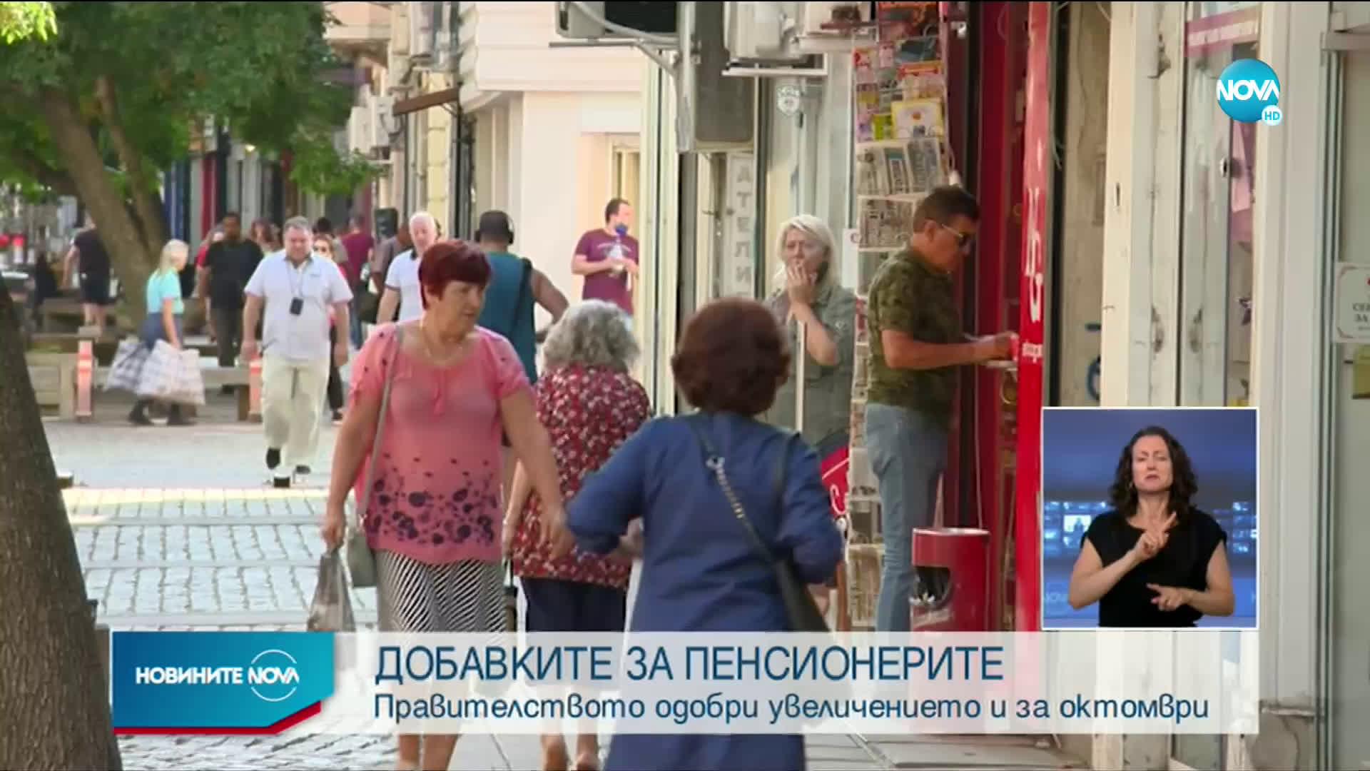 Борисов: Пенсионерите ще получат по 50 лв. допълнително за трети пореден месец (ВИДЕО)