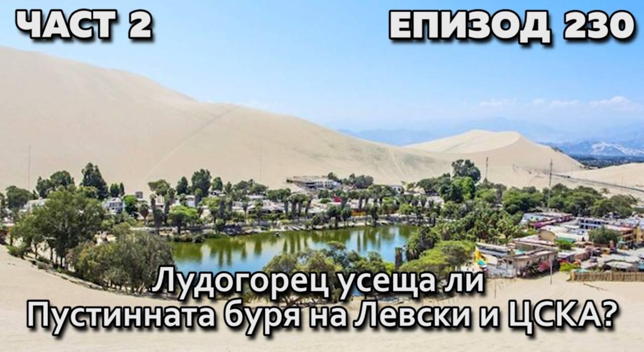 Лудогорец усеща ли Пустинната буря на Левски и ЦСКА?