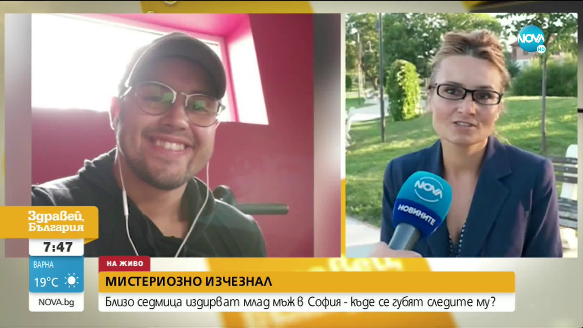 Близо седмица издирват млад мъж в София