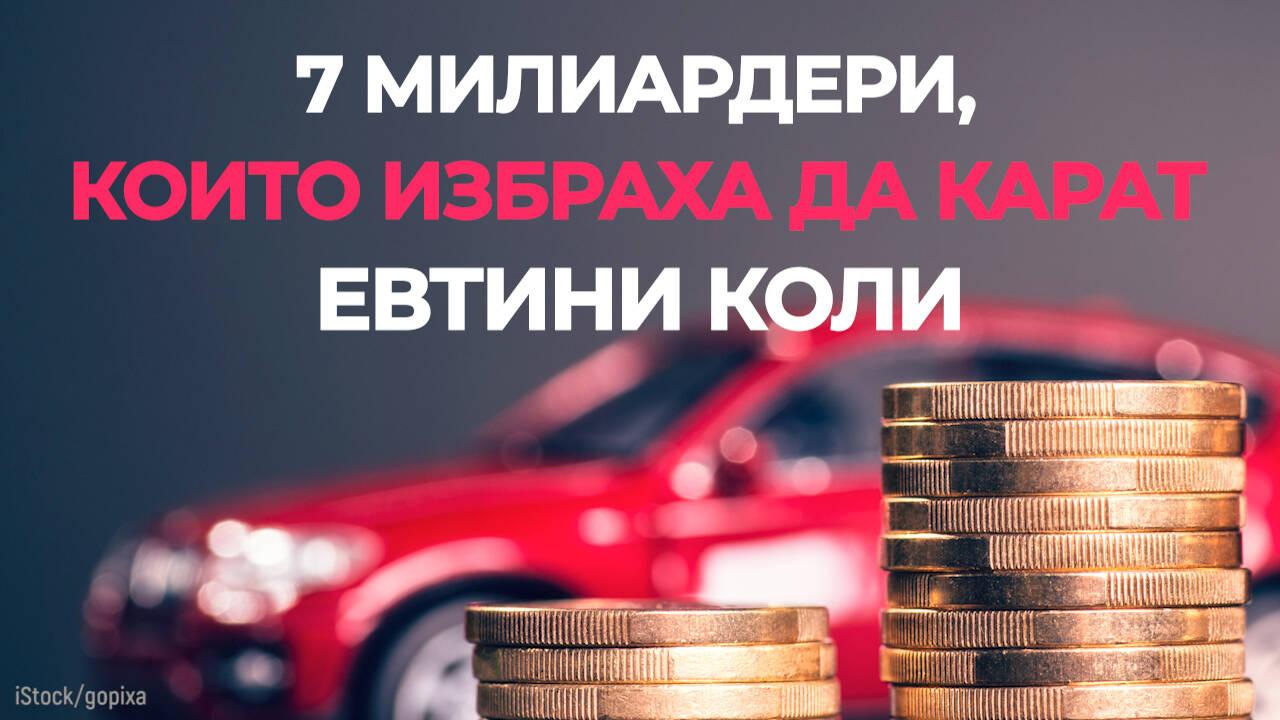 Милиардери, които карат много евтини коли