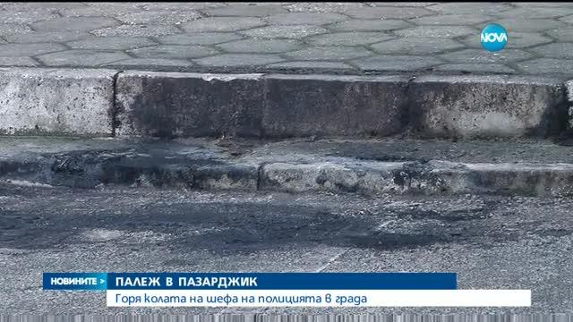 Горя колата на шефа на полицията в Пазарджик
