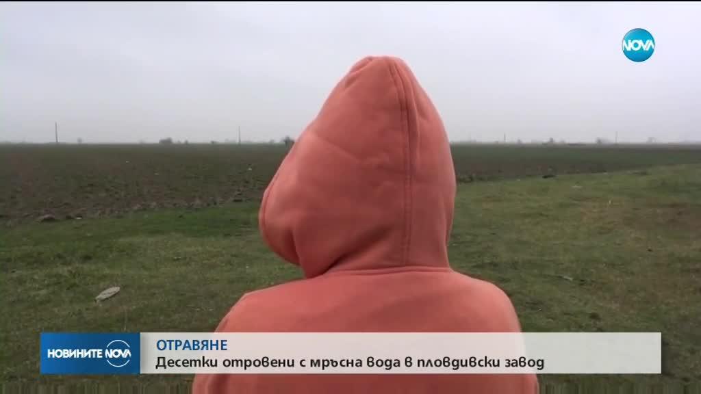 Масово натравяне в завод край Пловдив