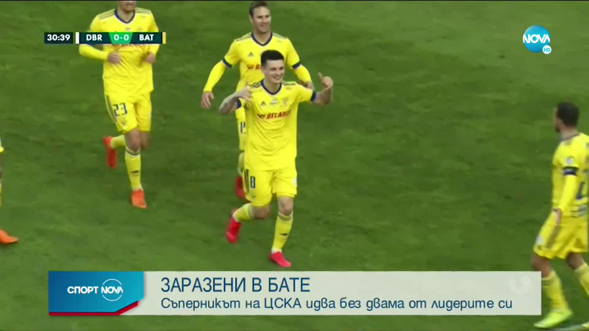 Спортни новини (15.09.2020 - централна емисия)