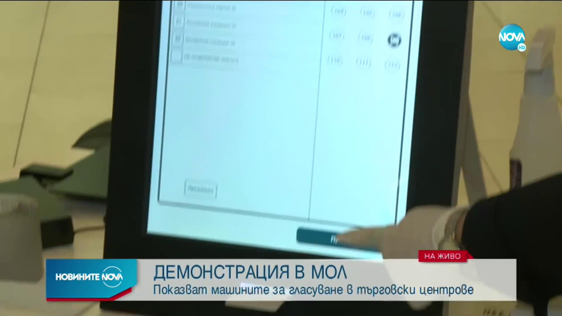 Показват машините за гласуване в търговските центрове в София