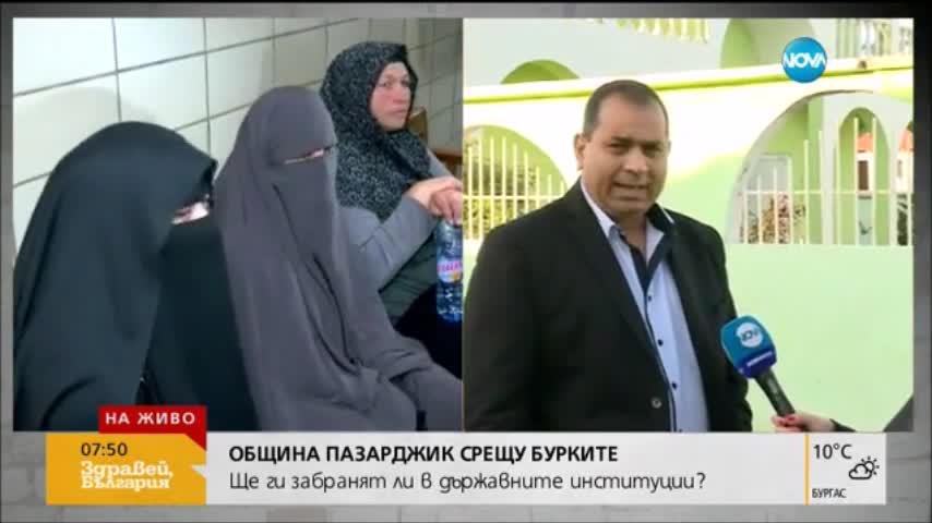 Мюсюлманите в Пазарджик си искат бурките
