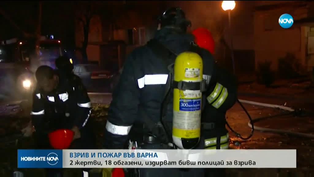 Двама загинаха при взрив в жилищен блок във Варна, има и ранени