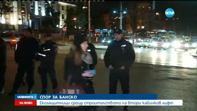 Екозащитници блокираха столичен булевард