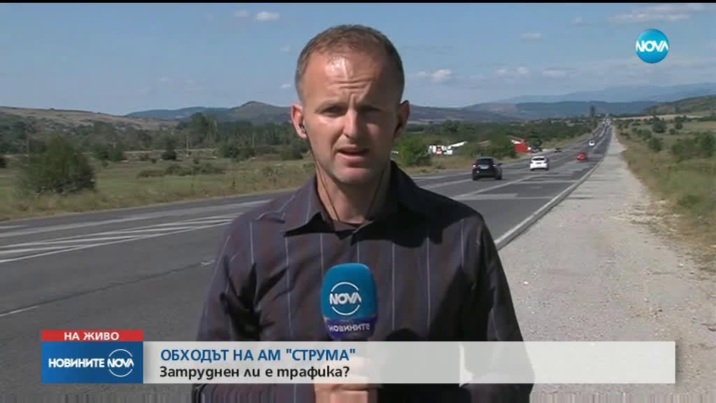 """Магистрала """"Струма"""" край Дупница остава затворена в двете посоки"""