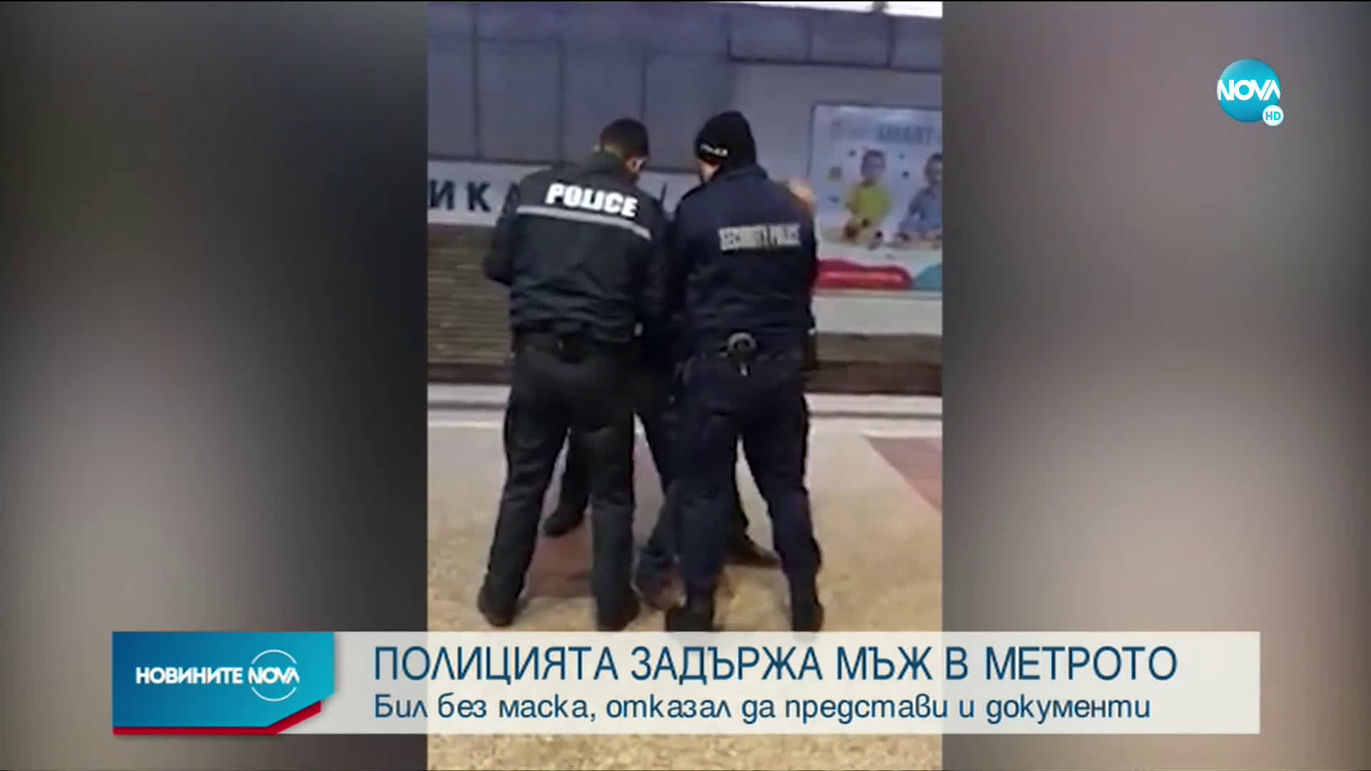 Полицията задържа мъж в столичното метро